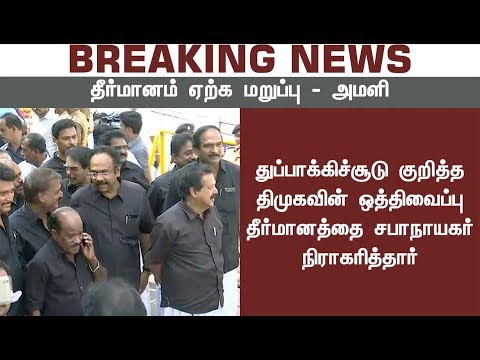 Speaker rejects DMK's demands for an adjournment motion to discuss on Sterlite Issue   #Sterlite