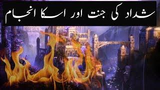 Real Islamic Story Of Shaddad and his Heaven | Urdu / Hindi