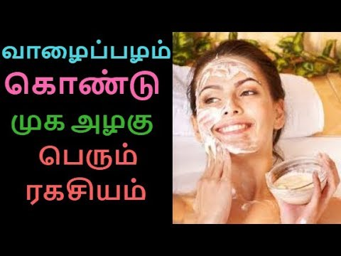 Banana Facepack for Glowing Skin | Skin Whitening | Clean and Clear Facepack