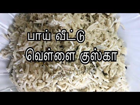சுவையான தேங்காய் பால் சாதம் செய்வது எப்படி? | Coconut Milk Rice Recipe | Thengai Paal Sadam in Tamil