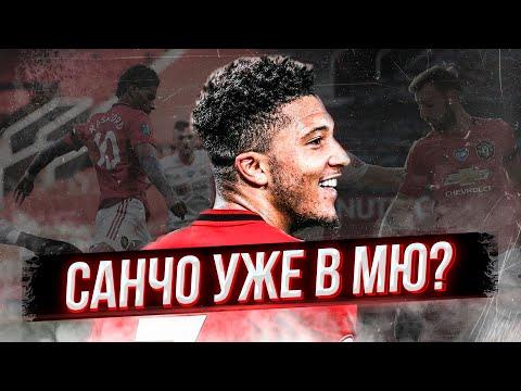 Почему Санчо - идеальный трансфер для Манчестер Юнайтед?