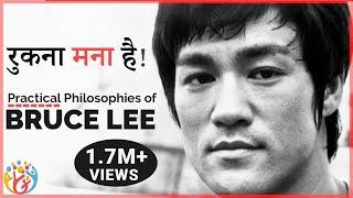 रुकना मना है🚀. Practical Philosophies of BRUCE LEE. Hum Jeetenge😎