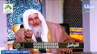 فتاوى قناة صفا(226) للشيخ مصطفى العدوي 2-2-2019