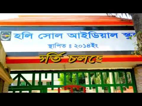 Holysoul ideal school. modhow dendabor ,ashuliya ,savar ,Dhaka