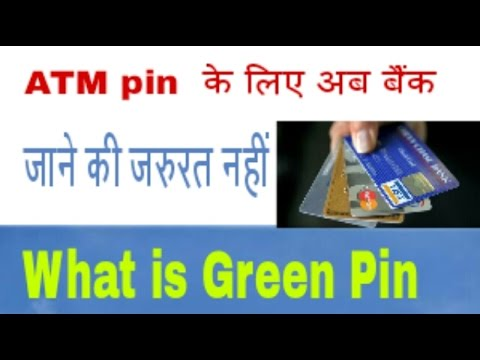 What is green pin !! how to generate ATM pin through sms | online | ATM pin through SMS | Hindi