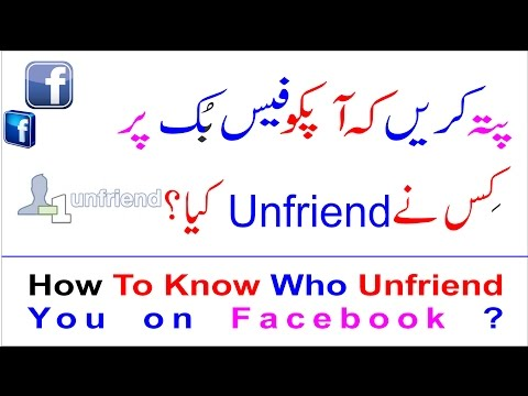 How to Find out who unfriended you on Facebook Hindi Urdu 2017