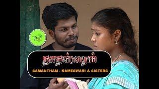 NATHASWARAM|TAMIL SERIAL|COMEDY|SAMANTHAM - KAMESWARI & SISTERS