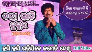 papu pom pom new comedy   bati bhadi kukuro  new odia comedy 2020