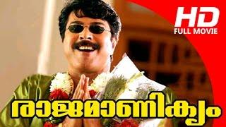 Malayalam Full Movie | Rajamanikyam | Full HD Movie | Ft. Mammootty, Rahman, Saikumar, Padmapriya