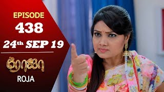 ROJA Serial | Episode 438 | 24th Sep 2019 | Priyanka | SibbuSuryan | SunTV Serial |Saregama TVShows