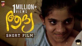 AADHYA   Malayalam Short Film   Nandhin Karthikeyan   Bunked  Hours   Alena Sunil   Ashish Kaleekkan