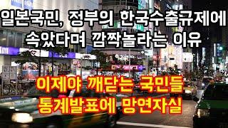 일본 국민들이 정부의 한국 수출규제에 속았다며 깜짝놀라는 이유