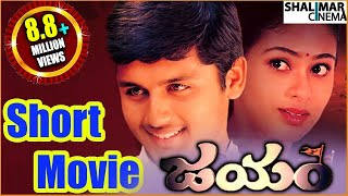 Jayam Telugu Short Movie | Jayam Telugu Movie In 30 min | Mini Movies | Nithin, Sadha, Gopi Chand