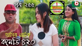 দম ফাটানো হাসির নাটক - Comedy 420 | EP - 255 | Mir Sabbir, Ahona, Siddik, Chitrolekha Guho, Alvi