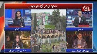 Sheikh Rasheed Rally in Rawalpindi