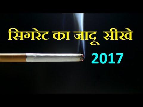 Cigarette Magic Tricks In Hindi || सिगरेट का जादू हिंदी में सीखे