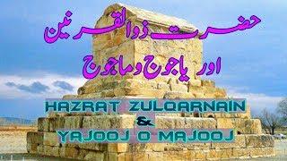 Zulqarnain/Yajooj Majooj - Pasargdeh, Iran Part 11 (Travel Documentary in Urdu Hindi)