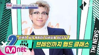 [ENG sub] Mnet TMI NEWS [20회] 미국 시트콤 시청만으로 다진 영어 실력 (우리 엄마 눈 감아) ′BTS RM′ 191030 EP.20