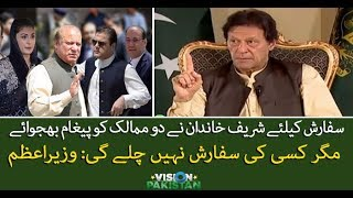 PM Imran says Sharif family sends messages to two countries seeking relief from govt