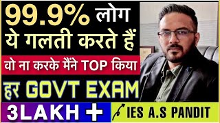 LIFE | STUDY MOTIVATION BY IES OFFICER| मत करना ये गलती कभी भी |Best Powerful Video | Inspirational