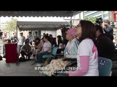 Lovelife Documentart 紀錄片 完整版