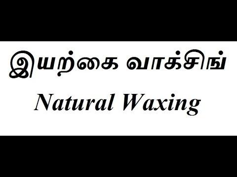 இயற்கை வாக்சிங்:Natural Waxing