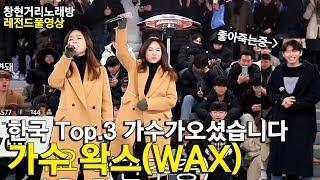 한국 가창력 Top.3 가수가 오셨습니다!! 초특급 레전드!! 🔊가수 왁스 (WAX)✔