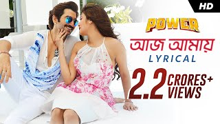 Aaj Amaye | Lyrical Video | Power | পাওয়ার | Jeet | Nusrat | Jeet Gannguli | Rajiv Kumar | SVF