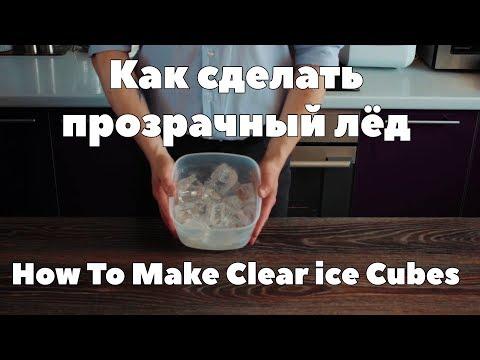 Как сделать прозрачный лёд/How To Make Clear Ice Cubes