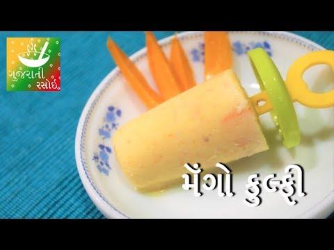 Mango Kulfi   Mango Recipe in Gujarati   Recipes In Gujarati [ Gujarati Language]   Gujarati Rasoi