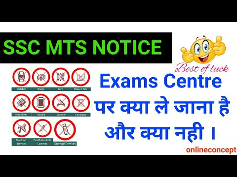 SSC MTS NOTICE | List of Prohibited Materials in SSC Examination Hall