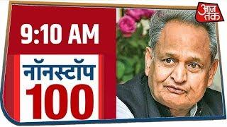 देश-दुनिया की सुबह की 100 बड़ी खबरें । Nonstop 100 I Jan 28, 2020