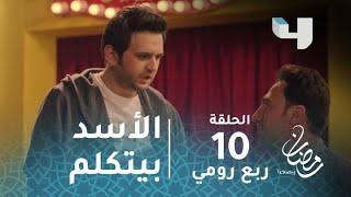 #x202b;مسلسل ربع رومي - الحلقة 10 - رجل من السيرك يشاهد الأسد يتحدث.. رد فعل كوميدي #رمضان_يجمعنا#x202c;lrm;