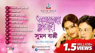 Sumon Bappi - Amar Kono Dukkho Nai   আমার কোনো দুঃখ নাই   Full Audio Album   Sangeeta