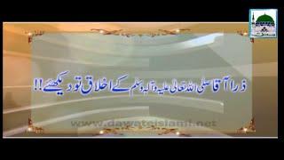 Zara Aaqa kay Ikhlaq to Dekhiye - Haji Abdul Habib Attari - Short Bayan