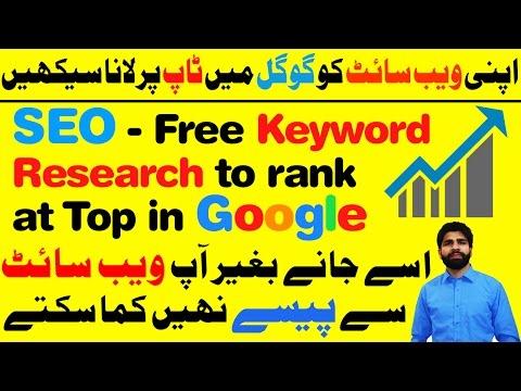 SEO - Free Keyword Research in Urdu/Hindi - Keywords to Rank Website in Google at Top 3 Results FREE