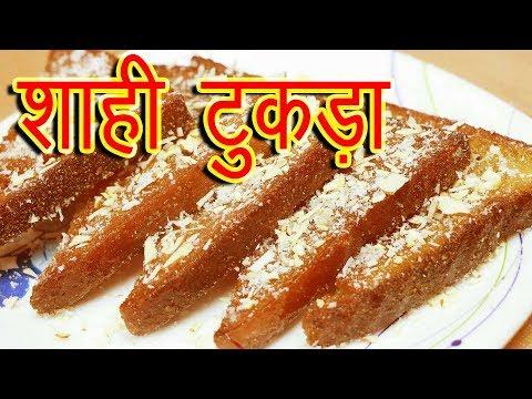 Shahi Tukda Recipe | शाही टुकड़ा बनाने की सबसे आसान विधि