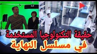 حقيقة التكنولوجيا المستخدمه في مسلسل النهايه - يوسف الشريف