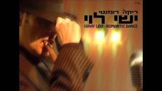 ישי לוי אישה נאמנה Ishay Levi