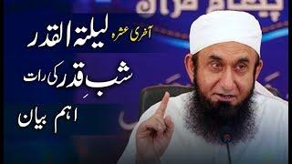 Laylatul Qadr 2018 | Special Bayan by Maulana Tariq Jameel Latest 6 June 2018 | Shab E Qadr 2018