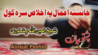 Poshto Islamic bayan