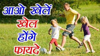 Sports Benefits for Health: खेलने के फायदे जानकर रोज़ खेलेंगे खेल | Boldsky