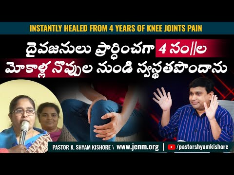 Mrs. Vani - Instantly healed from 4 years of knee joints pain - Telugu