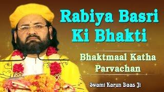 Rabiya Basri Ki Bhakti !! राबिया बसरी की भक्ति !! Bhaktmaal Katha Parvachan !! Swami Karun Dass Ji