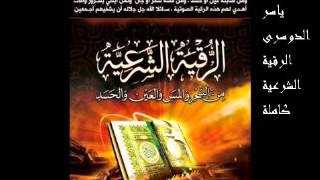 الرقية الشرعية كامله الشيخ ياسر الدّوسري لعلاج السحر المس العين الحسد-Roqya Shariaa