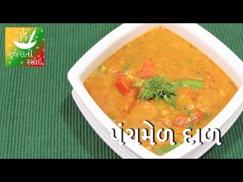 Panchmel Dal - પંચમેળ દાળ   Recipes In Gujarati [ Gujarati Language]   Gujarati Rasoi