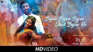 Bajaa Bajaa Dhol Bajaa | Ja Re Hat Natkhat |Shankar| Ehsaan| Loy| Gulzar| मेरे प्यारे Prime Minister
