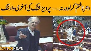 Dharna Khatam karlo warna..... | Pervaiz Khattak aggressive speech in National Assembly