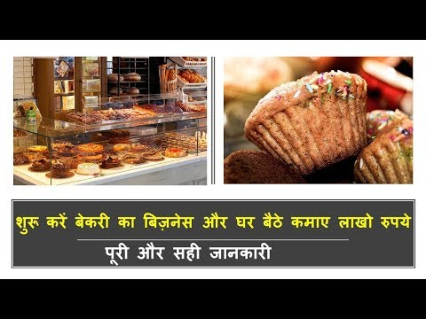 How to Start Bakery Business In India ! Bakery Business Plan In Hindi