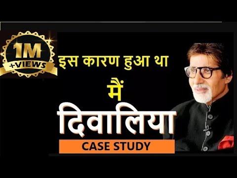 CASE STUDY of Amitabh Bachchan in Hindi by Dr. Amit Maheshwari